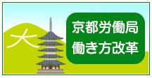 京都労働局 働き方改革