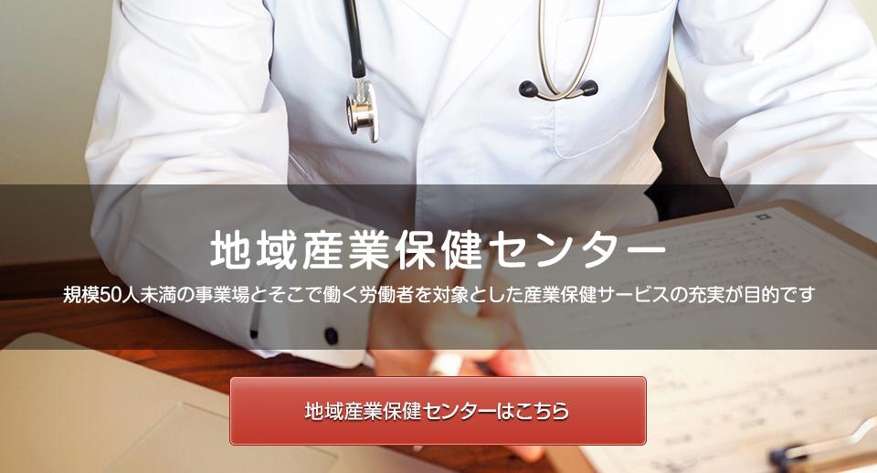 京都地域産業保健センター